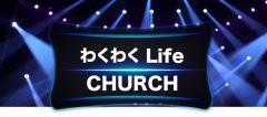 WakuWaku Life Church